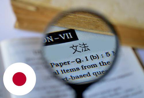 Japanese grammar lessons